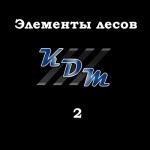 Домкрат 0,35 м. 48 мм. - 2 фото