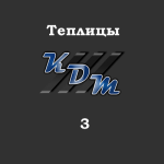 Теплица с монтажом Дачник-2,5/2 (6,0*2,5*2,2) (2дв/2ф) - 1 фото