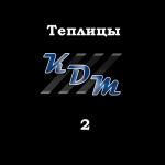 Теплица с монтажом Дачник-2,5/2 (6,0*2,5*2,2) (2дв/2ф) - 2 фото