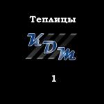 Теплица с монтажом Дачник-2,5/2 (6,0*2,5*2,2) (2дв/2ф) - 3 фото