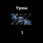 Урна для мусора УДМ-6 - 1 фото