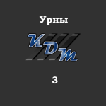 Урна для мусора УДМ-6 - 3 фото