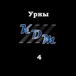 Урна для мусора УДМ-6 - 4 фото